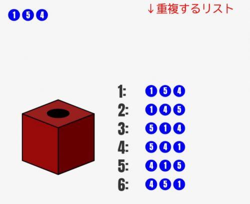 組み合わせ(C記号)をシミュレーターで理解しよう![数学入門]